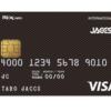 REXカードはミニマリストにおすすめのクレジットカード