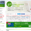 SFC取得への道 第3弾・2018年3月 シドニー 準備編④ ~ ETAS取得は公式以外で! 500円以下で申請完了~