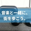 【SoundLiberty 77 (TaoTronics)レビュー 】MCSync技術で抜群の安定性!アンダー1万円クラスのワイヤレスイヤホンの本命か!?