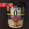 麺の糖質量0!Asahiのおどろき麺0カレー南蛮 スープ春雨の代わりにも〇