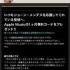 ユニバーサルミュージック、Apple Musicの1ヶ月無料コードを配布・先着順&期間限定