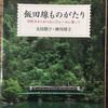 飯田線秘境駅の旅はとんだハプニングもあったけど楽しかったー!