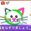 知育アプリおすすめ18選【無料、小学生、パズル、子供】