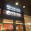 ラーメン「ソラノイロ」はミシュラン掲載店だけあります!