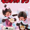 横浜人形の家【モンチッチテン】45周年記念展の情報★