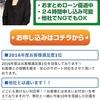 【金融】イーナビライフ(株)