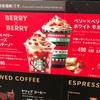 【スタバ新作】季節限定クリスマスフェア、シナモンブレッドジンジャー売り切れ御免!