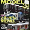 『RM MODELS 282 2019-2』 ネコ・パブリッシング