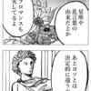 【4コマ漫画】独断と偏見によるギリシャ神話と北欧神話の特徴【みゅとす】