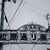 和歌山県のB級観光ガイド 御坊編 松原通り商店街【紀州鉄道に乗って寺内町散策】