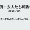 去人たち月例生配信 2018年03月31日 21:00 ~
