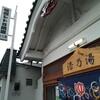 東映特撮のロケ地、「浩乃湯」に行ってきました