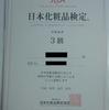 日本化粧品検定3級