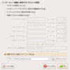 Firefoxからsshのダイナミック転送を使って非公開サーバへアクセスする