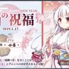 【アズレン】新年一発目のイベント進捗
