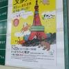 文学フリマ札幌に行ってみた&お知らせ。