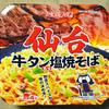 ヤマダイ ニュータッチ 仙台牛タン風味塩焼そば