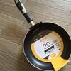 使い捨て感覚で使えるニトリの20cmフライパンが我が家では大活躍!しかもむっちゃ安い!