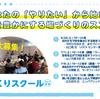 【イベント案内】UDCK まちづくりスクール 2017 前期「あなたの「やりたい」から始まる街を豊かにする場づくりのススメ」( 6/24 ~ 7/15 、千葉)