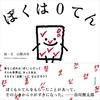デザイナー・山縣良和による絵本「ぼくは0てん」