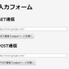 Pythonの軽量webフレームワーク「Flask」でフォーム送信 GET/POST通信を行うサンプルコード