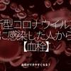 896食目「新型コロナウイルスに感染した人から【血栓】」血栓ができやすくなる?