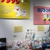 絵本の世界*OKAMOTO gallery annex