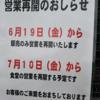 宮ヶ瀬湖、島居原ふれあい館 再開!