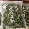 宮崎県 高原町からふるさと納税のお礼品が到着: 南九州産えだまめドドンと3kg 夏のお供に!