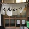 「とんかつ いもや(馬喰町)」神保町にあった「とんかつの名店・いもや」の暖簾分けしたお店です。「いぶりがっこ」もありましたよ!