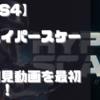 【初見動画】PS4【ハイパースケープ】を遊んでみての感想!