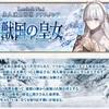 【FGO】第2部第1章永久凍土帝国アナスタシア獣国の皇女最新情報!