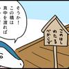 【4コマ】一休さん(Very Hard)