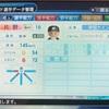 276.オリジナル選手 片野佐助選手 (パワプロ2018)