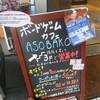 巣鴨のボードゲームカフェ「ASOBAKO」に行ってきました。