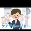ケアマネみっちゃんの徒然日記