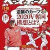 2020年 広島東洋カープのスタメンと開幕投手予想【シーズン開幕戦情報】