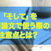 「そして」を英語論文で使う際の注意点とは?「and」以外の英語表現方法