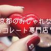 お土産やプレゼントにおすすめ!京都のおしゃれなチョコレート専門店7選