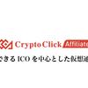 仮想通貨ブロガー向けサービス Crypto Click Affiliateに登録してみた!!ついでにMOOVERの解説と疑問