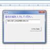 とりあえず使えるエクセルユーザーフォーム超入門