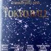 「7th TOKYO BALL」DVD届きました(その2)