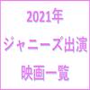 【2022年】ジャニーズ出演映画一覧