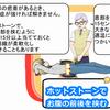 お腹の前後をホットストーンで挟んで、腹部の冷めて硬化した癒着組織に代謝を起こさせてからはがしていくイメージ