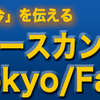 OSC 2016 Tokyo/Fallに参加してきました