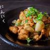 おうち居酒屋♪まるごとにんにくと鶏肉の七味焼きのレシピ・作り方