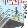 宮部みゆき 「希望荘」~杉村三郎シリーズ(備忘録)