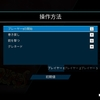 Steam版のSNK 40th Anniversary Collectionに入っているビーストバスターズをWiiリモコンプラスでプレイする件。(解説編)
