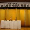 文化庁芸術祭賞の贈呈式&祝賀会