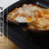 なすのミートチーズ焼き 余ったミートソースで簡単リメイクレシピその2